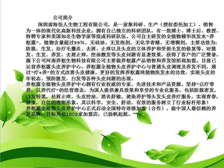深圳前海怡人生物工程有限公司